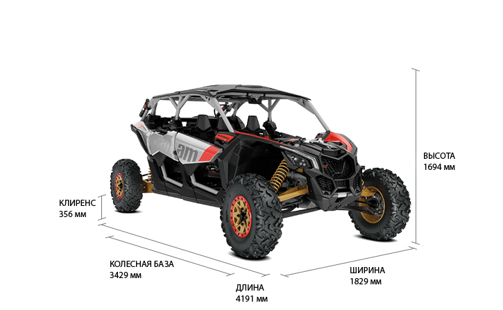 Can-Am Maverick MAX X RS TURBO R (2019 м.г.)