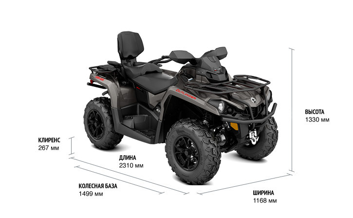 BRP Can-Am Outlander MAX XT 570 (2017 м.г.)