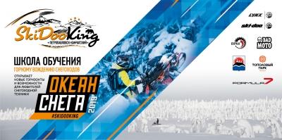 SkiDooKing Kamchatka едет в Москву