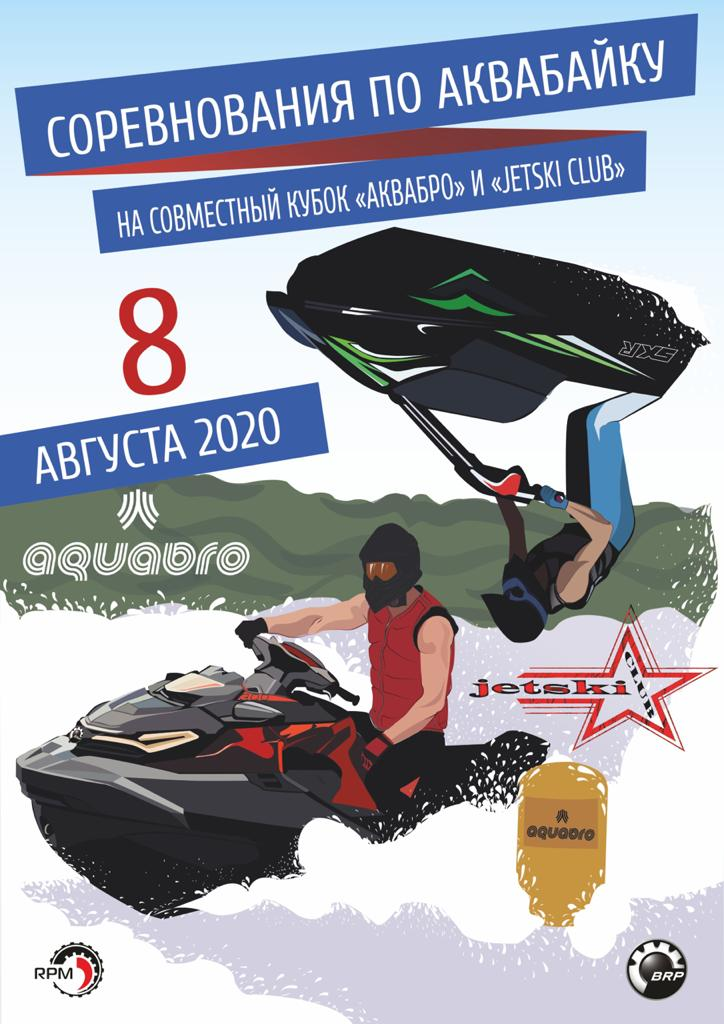 8 августа — приглашаем на соревнования по аквабайку