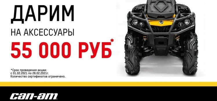 Дарим 55 000 руб. на аксессуары при покупке квадроциклов Can-Am