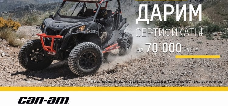 Дарим 70 000 руб. на аксессуары при покупке мотовездеходов Can-Am