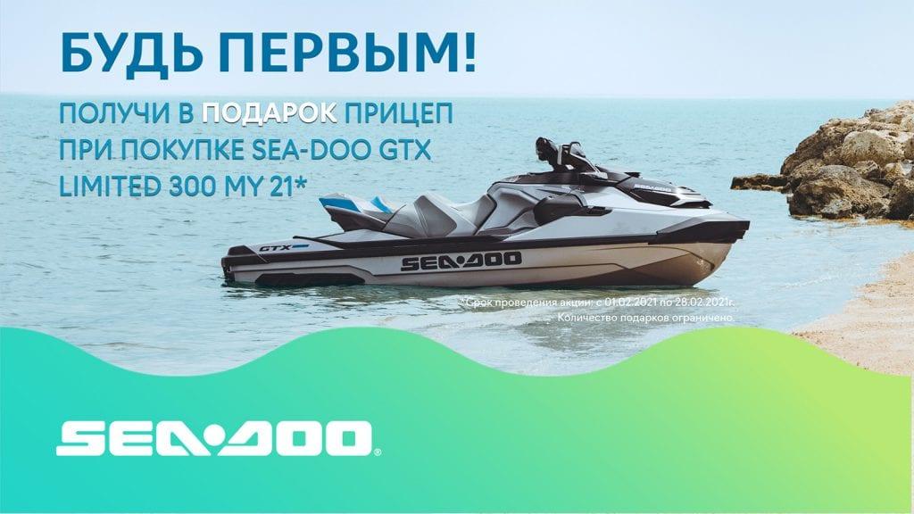 Прицеп в подарок при покупке гидроцикла Sea-Doo GTX Limited 300