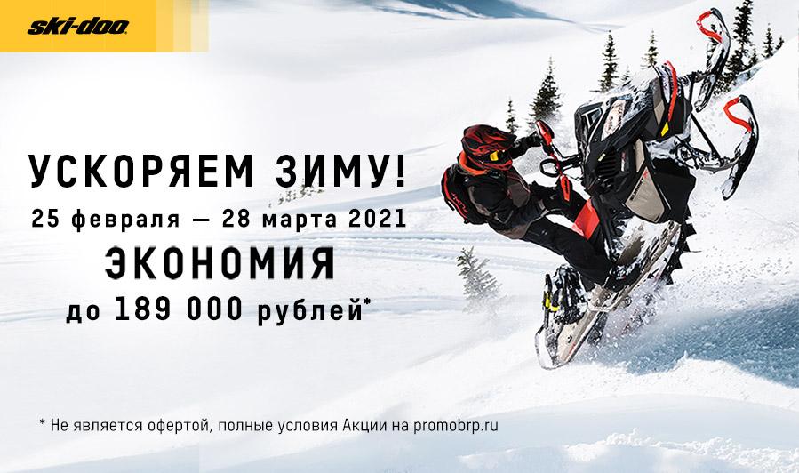 Ускоряем зиму — 1 этап. Экономия до 189 000 рублей.