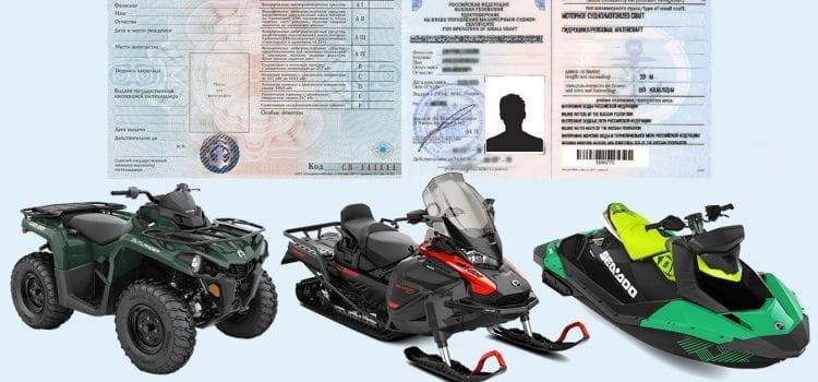 Права на квадроцикл, снегоход, гидроцикл: какие нужны и как получить?