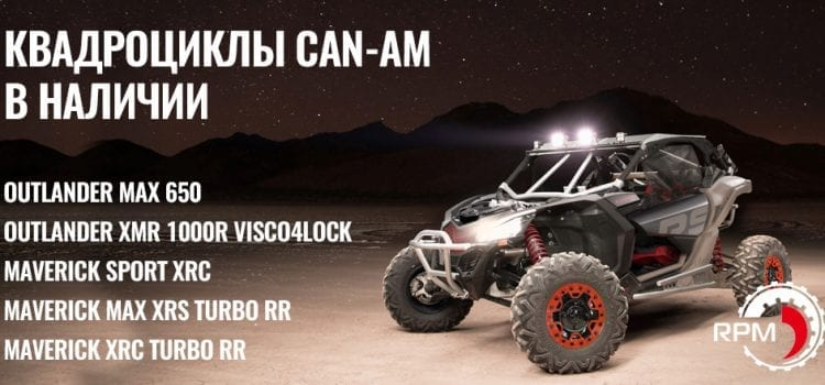 Квадроциклы Can-Am. В наличии. По лучшим ценам.
