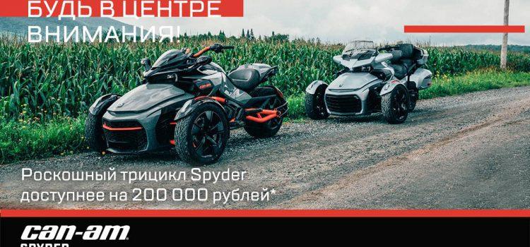 Будь в центре внимания. Выгода до 200 000 рублей на трициклы Can-Am.