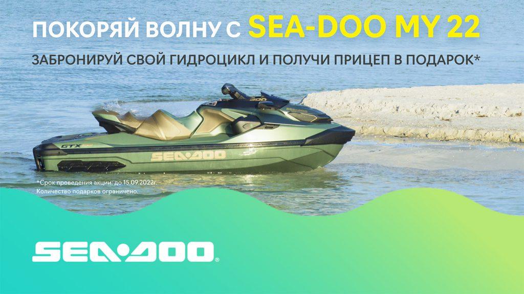 Акция «Лови волну вместе с Sea-Doo»