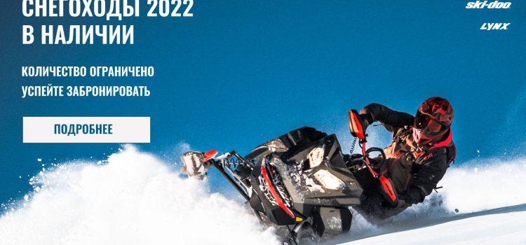 Первые единицы снегоходов Ski-Doo и Lynx 2022 модельного года уже появились в России!